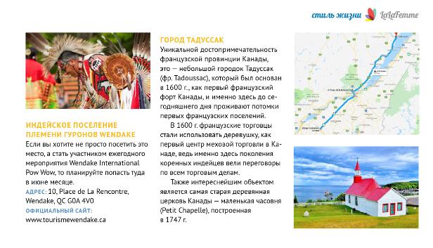 Индейское поселение племени Гуронов